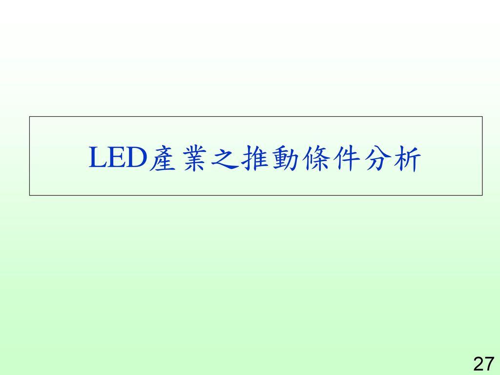 LED產業之推動條件分析