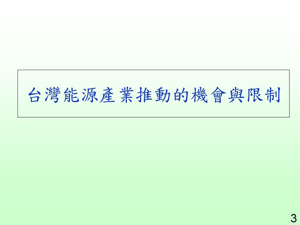 台灣能源產業推動的機會與限制