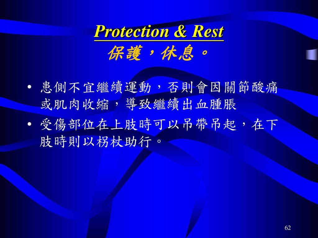 Protection & Rest 保護,休息。