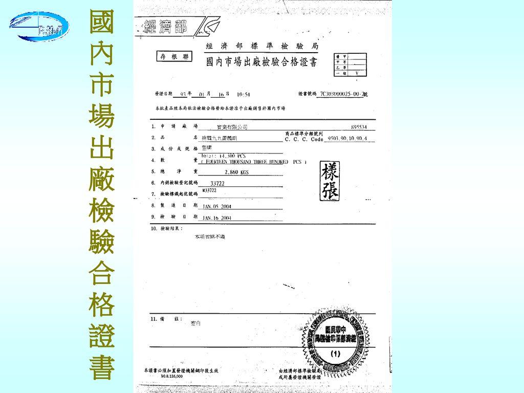 國內市場出廠檢驗合格證書