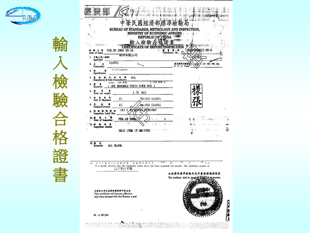 輸入檢驗合格證書