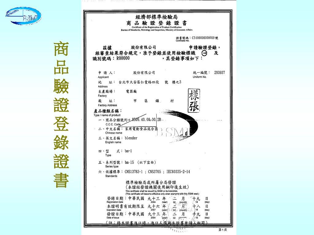 商品驗證登錄證書