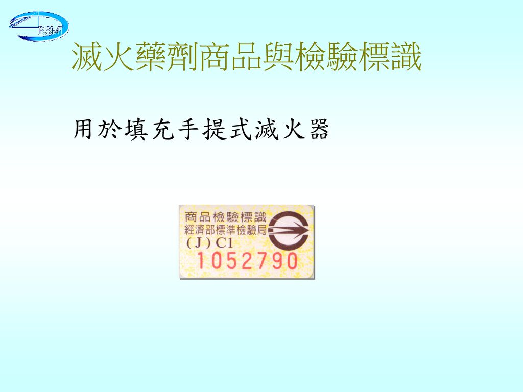 滅火藥劑商品與檢驗標識 用於填充手提式滅火器