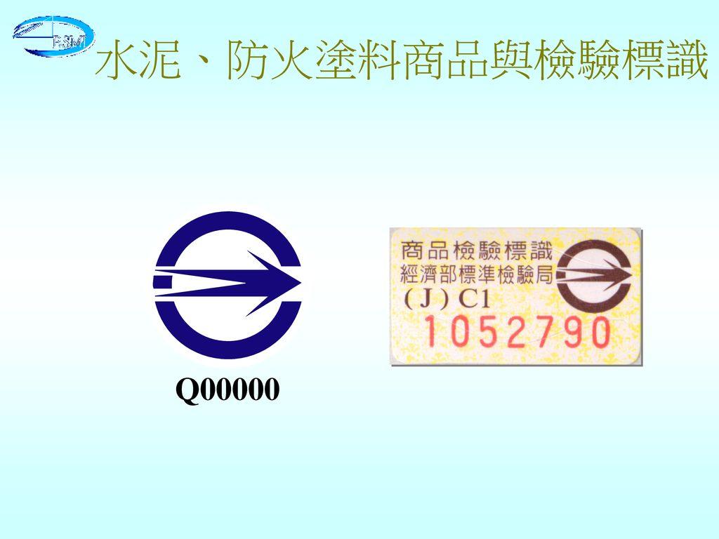 水泥、防火塗料商品與檢驗標識 Q00000