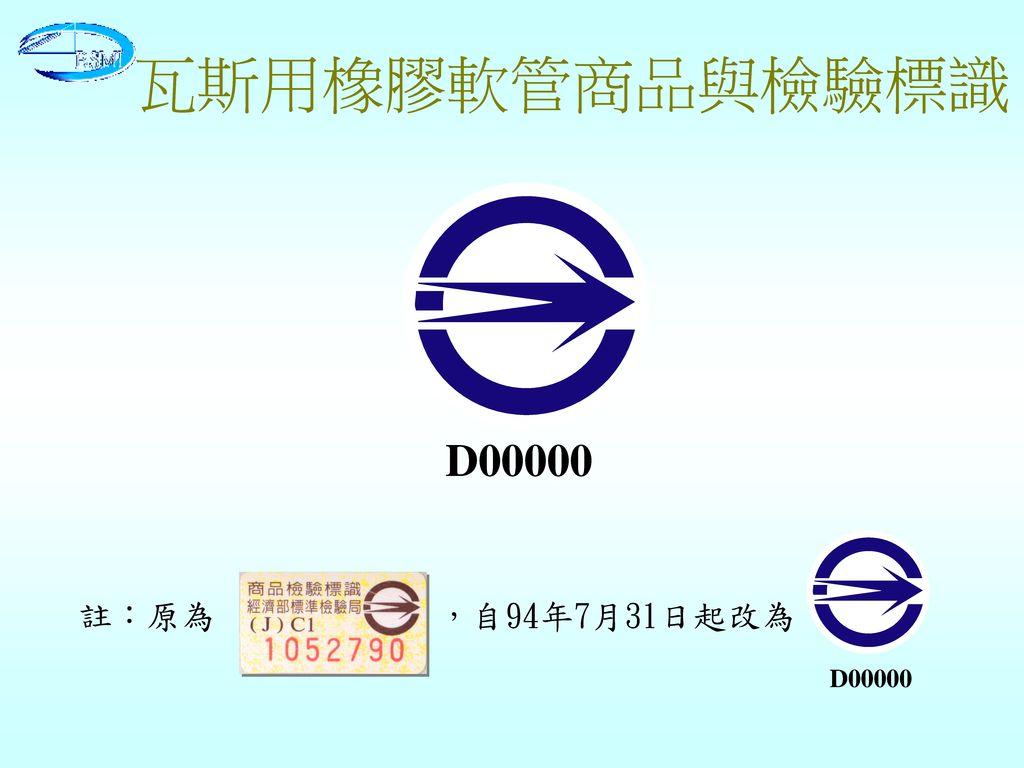 瓦斯用橡膠軟管商品與檢驗標識 D00000 註:原為 ,自94年7月31日起改為 D00000
