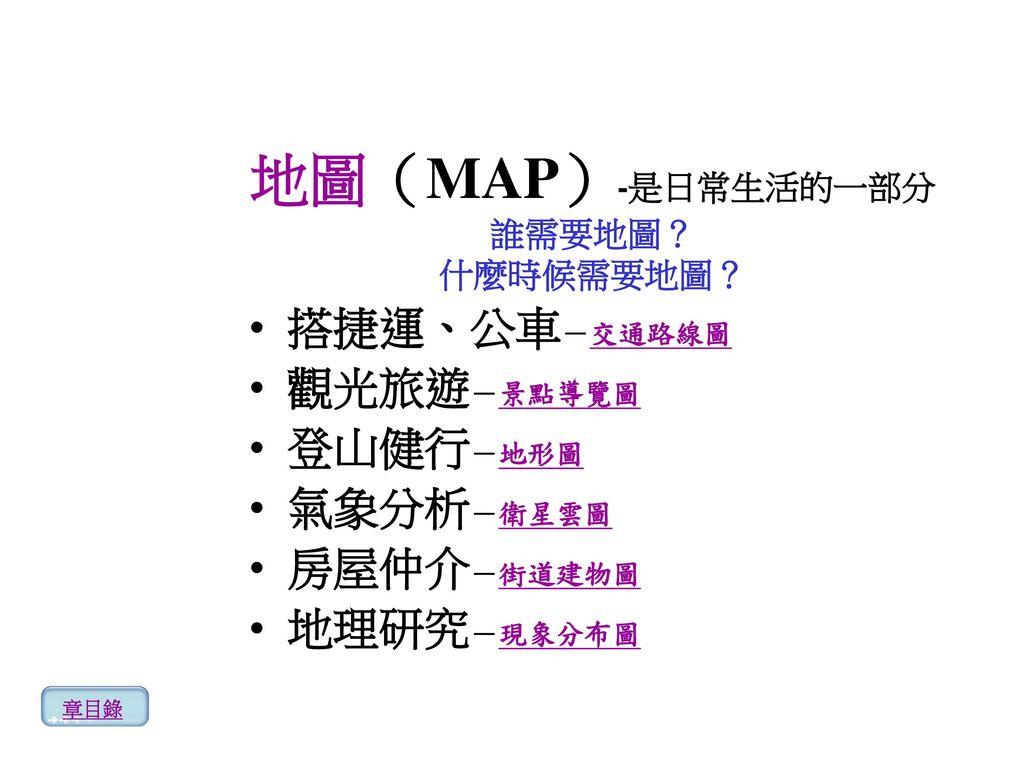 地圖(MAP)-是日常生活的一部分 誰需要地圖? 什麼時候需要地圖?