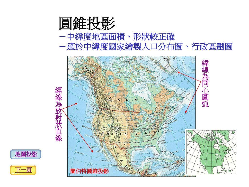 圓錐投影 -中緯度地區面積、形狀較正確 -適於中緯度國家繪製人口分布圖、行政區劃圖