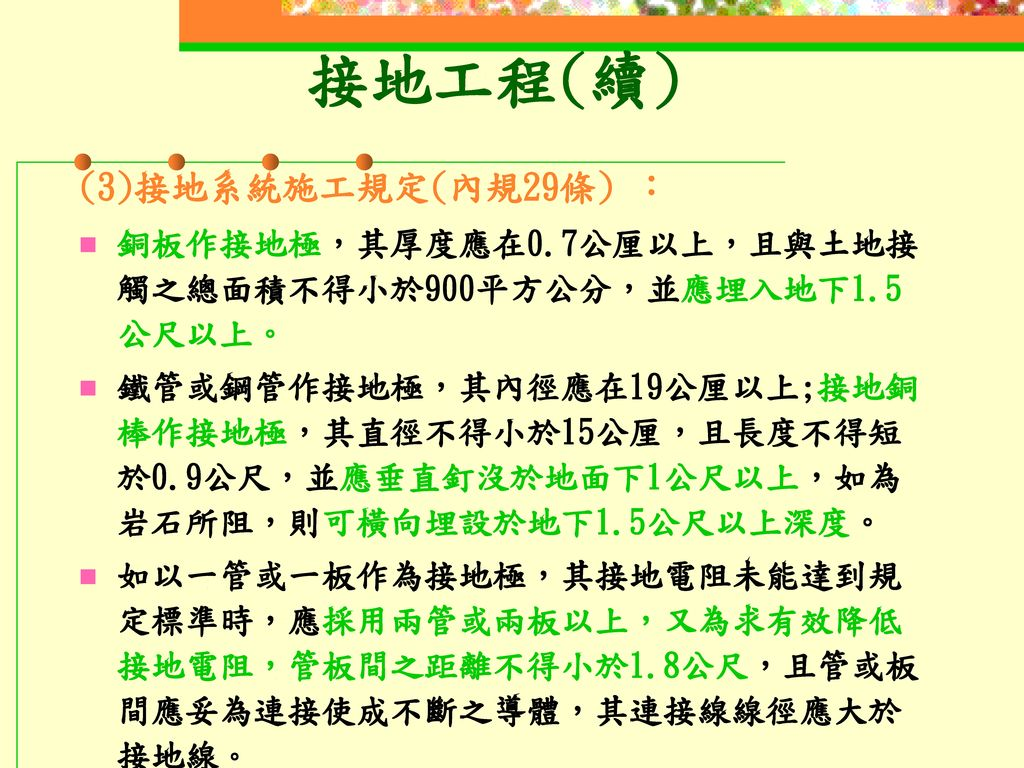 接地工程(續) (3)接地系統施工規定(內規29條) :