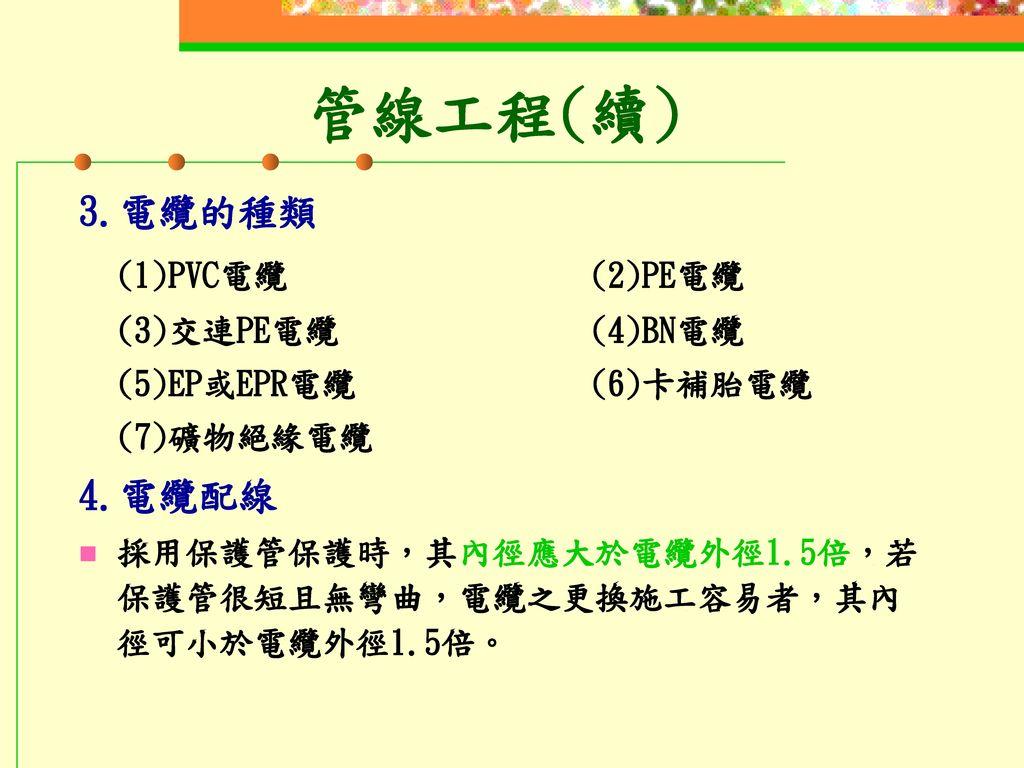 管線工程(續) 3.電纜的種類 (1)PVC電纜 (2)PE電纜 4.電纜配線 (3)交連PE電纜 (4)BN電纜