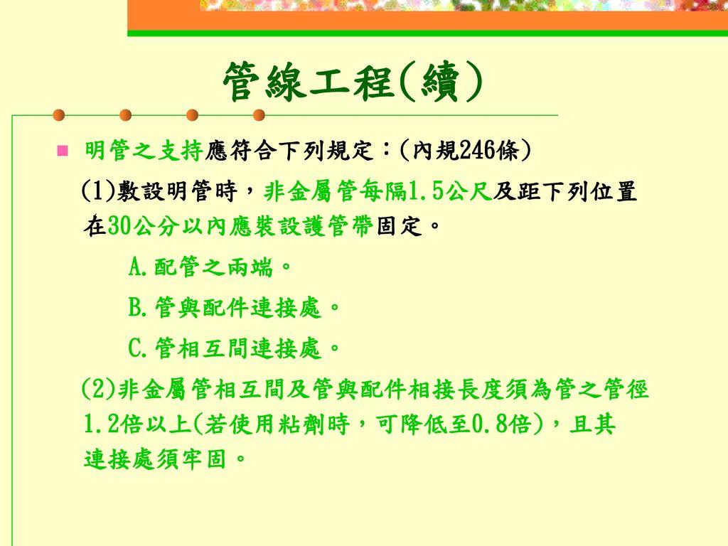 管線工程(續) 明管之支持應符合下列規定:(內規246條)