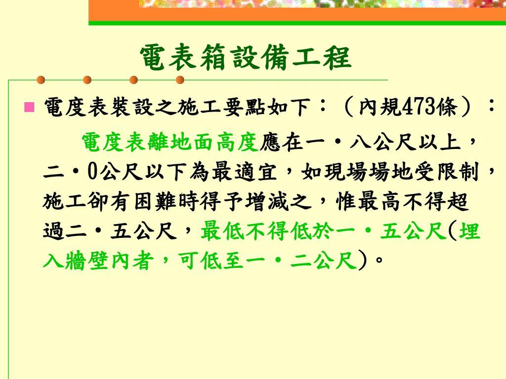 電表箱設備工程 電度表裝設之施工要點如下:(內規473條):