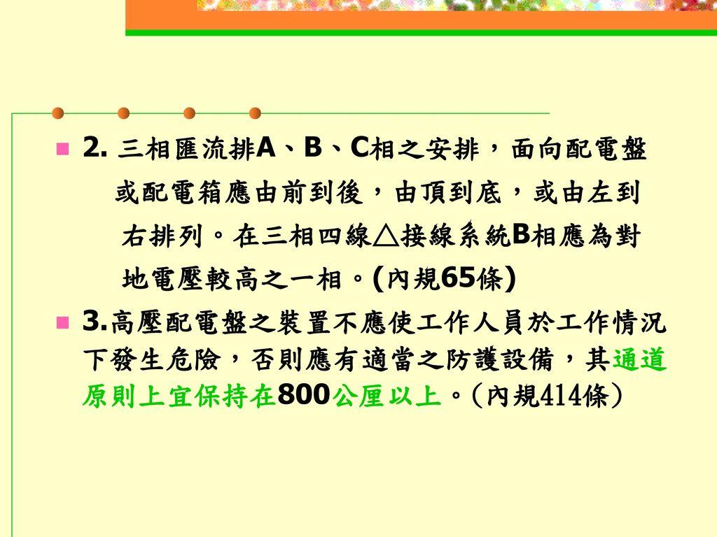 2. 三相匯流排A、B、C相之安排,面向配電盤