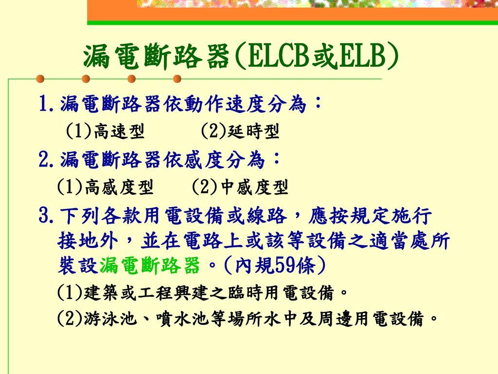 漏電斷路器(ELCB或ELB) 1.漏電斷路器依動作速度分為: 2.漏電斷路器依感度分為: