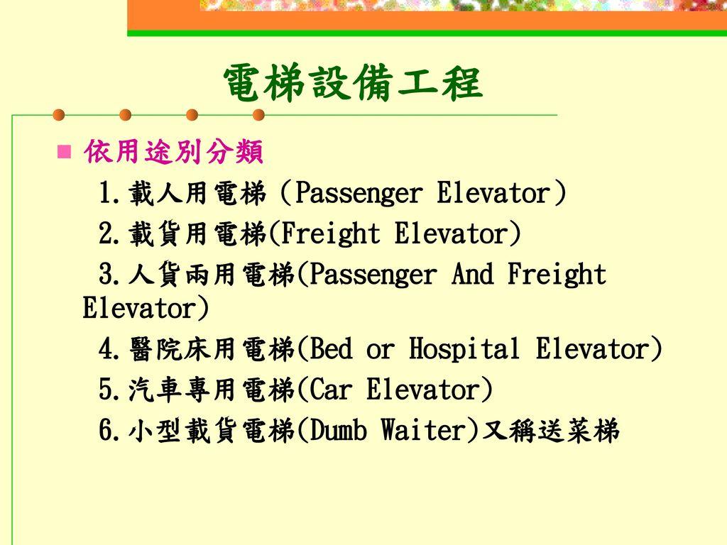 電梯設備工程 依用途別分類 1.載人用電梯(Passenger Elevator) 2.載貨用電梯(Freight Elevator)