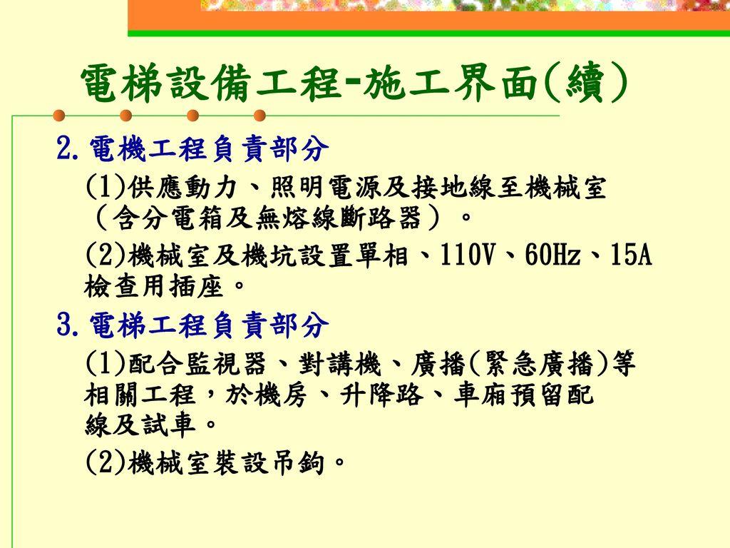 電梯設備工程-施工界面(續) 2.電機工程負責部分 3.電梯工程負責部分