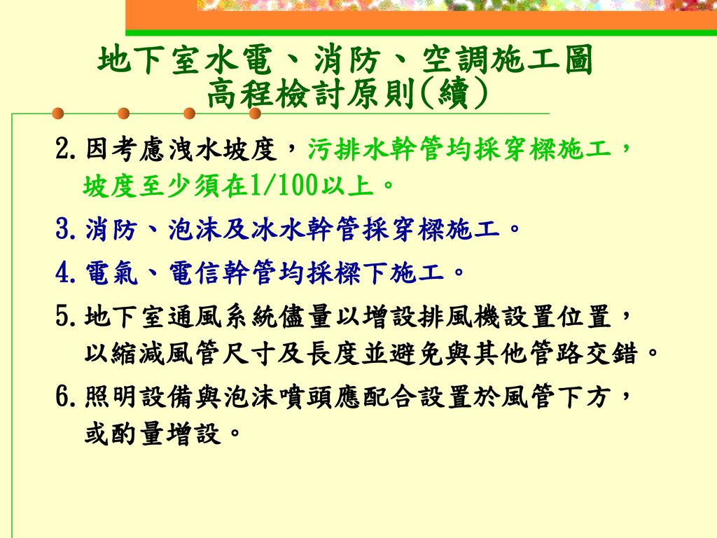地下室水電、消防、空調施工圖 高程檢討原則(續)