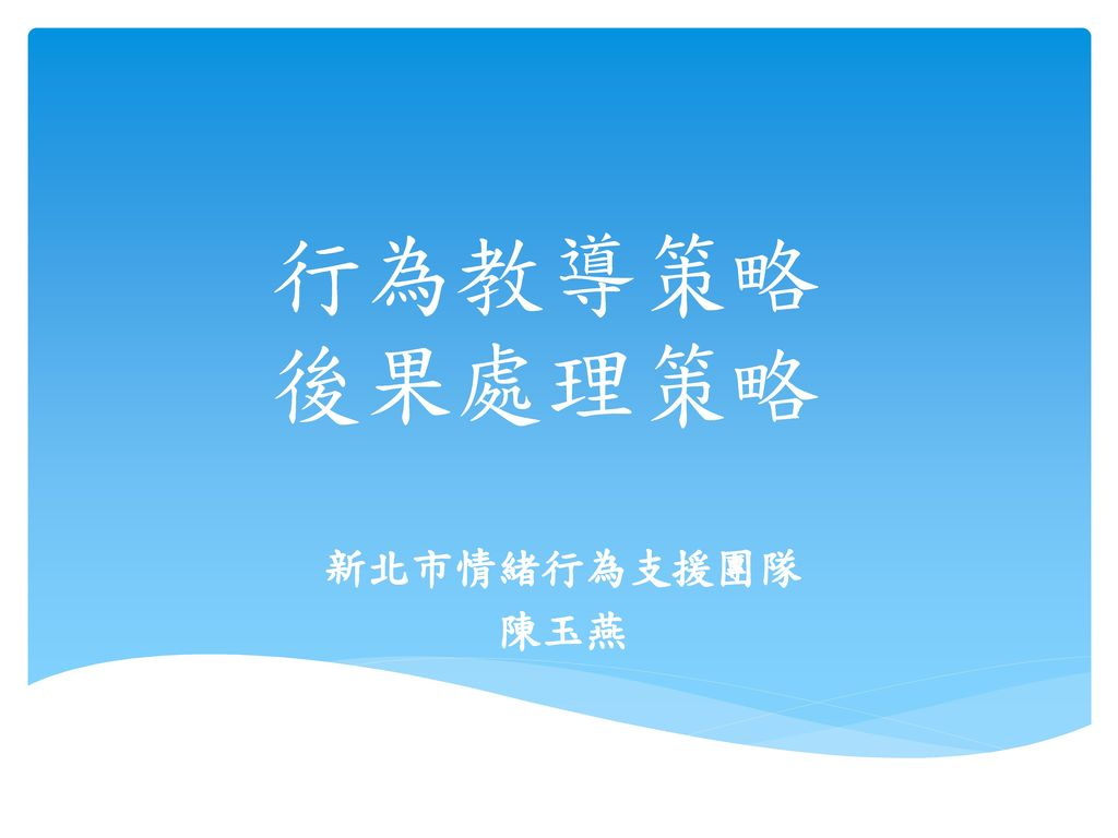 行為教導策略 後果處理策略 新北市情緒行為支援團隊 陳玉燕