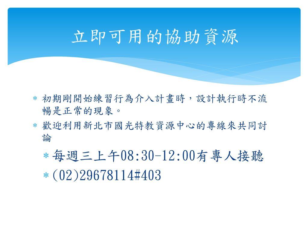 立即可用的協助資源 每週三上午08:30-12:00有專人接聽 (02)29678114#403