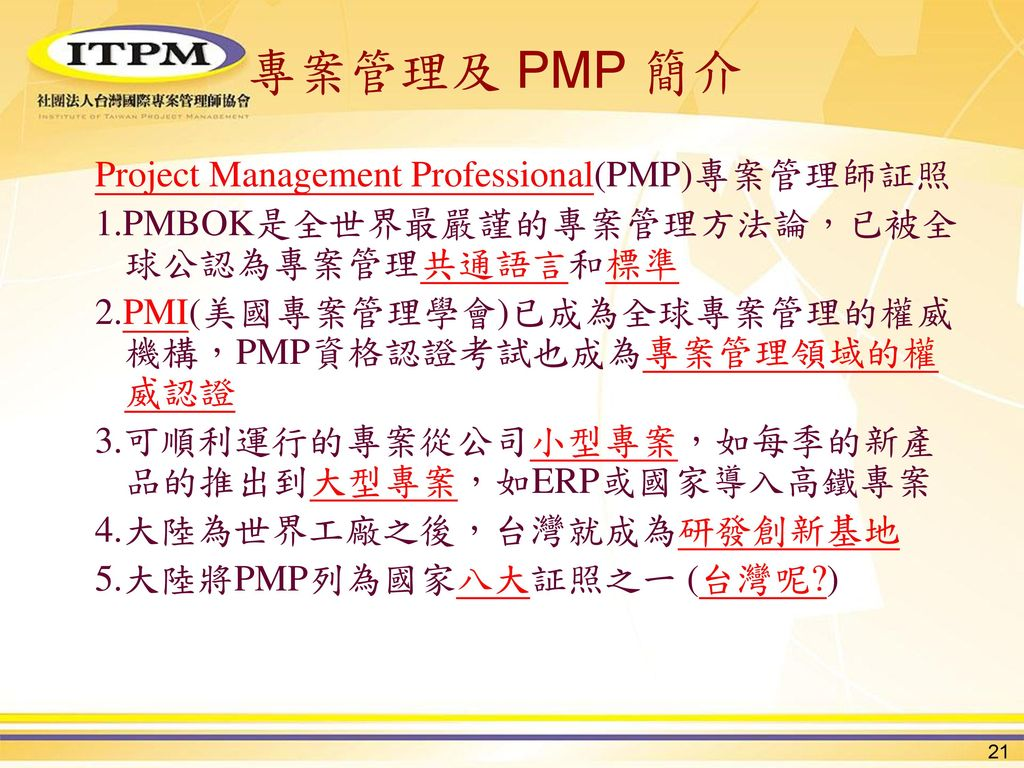 專案管理及 PMP 簡介 Project Management Professional(PMP)專案管理師証照