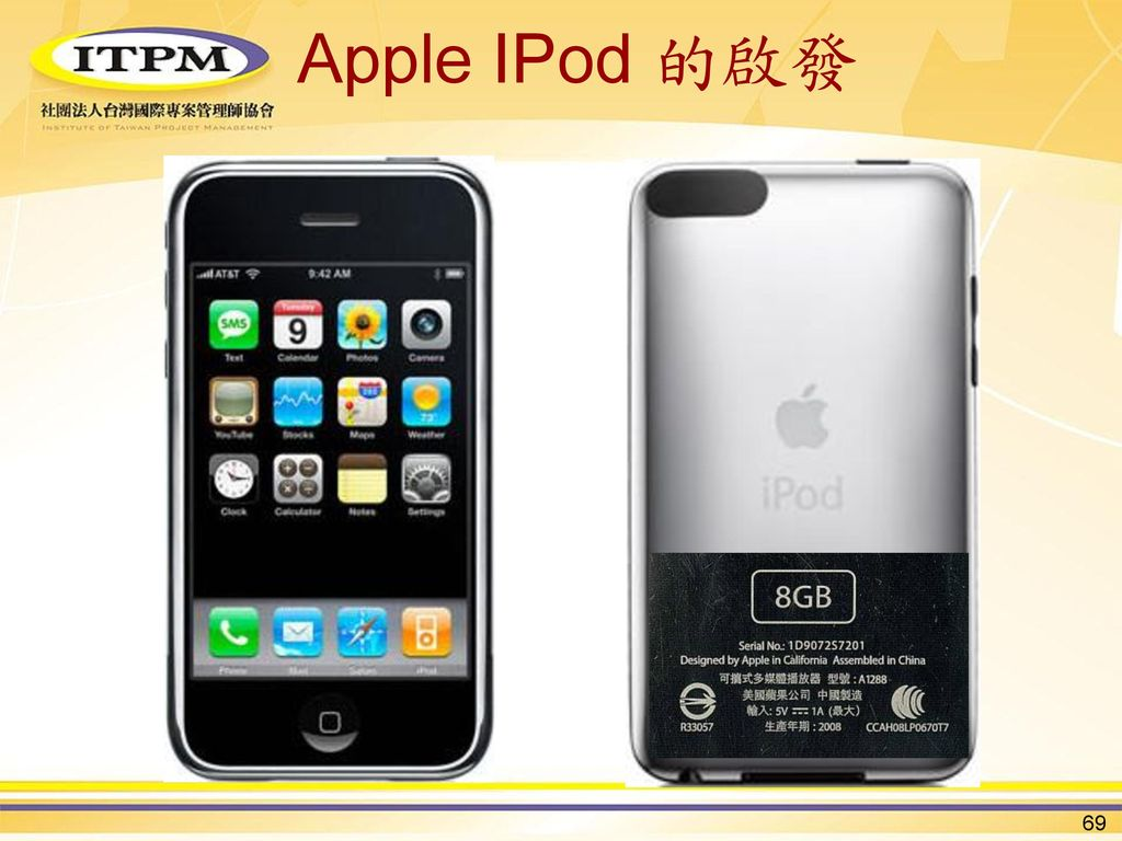 Apple IPod 的啟發
