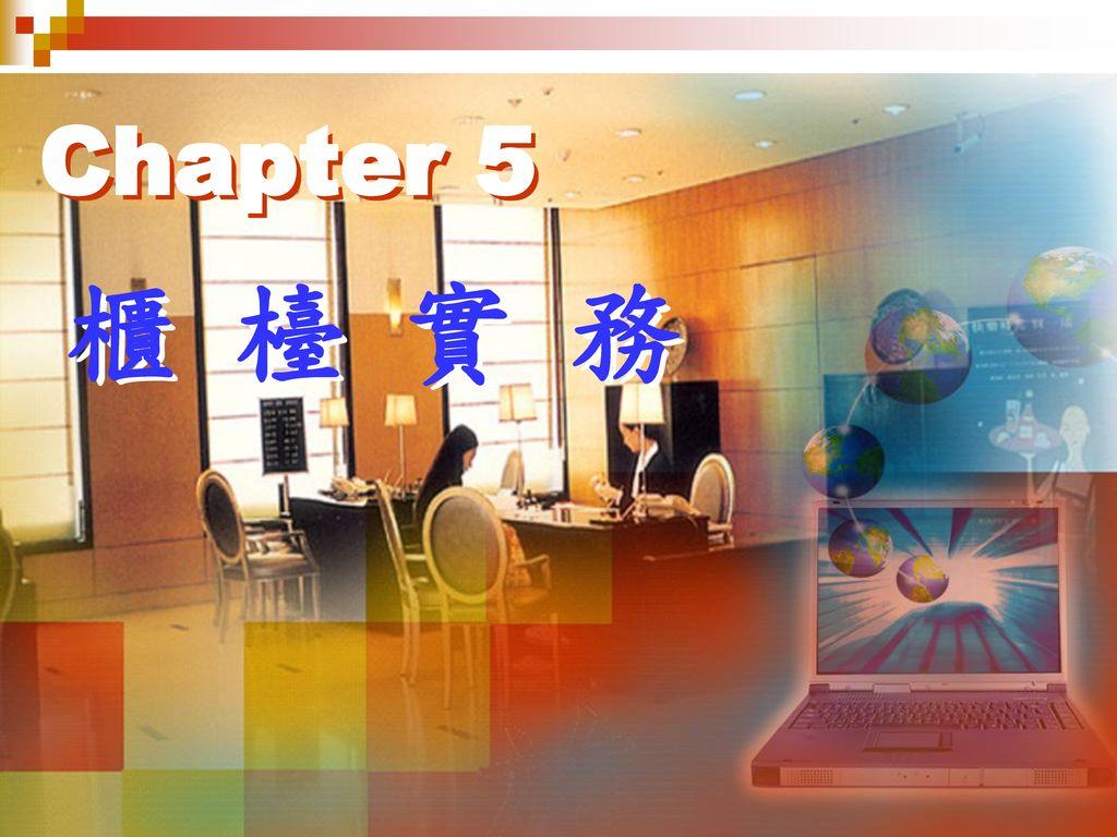 Chapter 5 櫃 檯 實 務