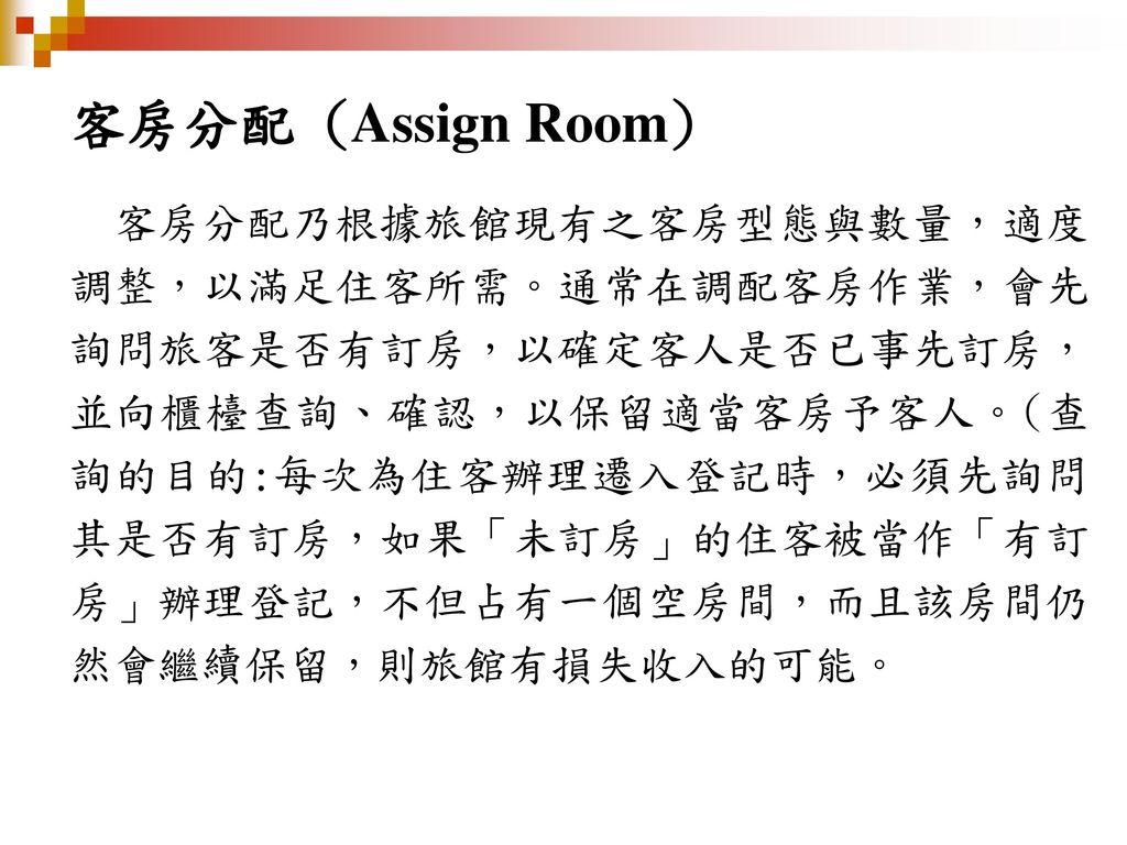 客房分配 (Assign Room)