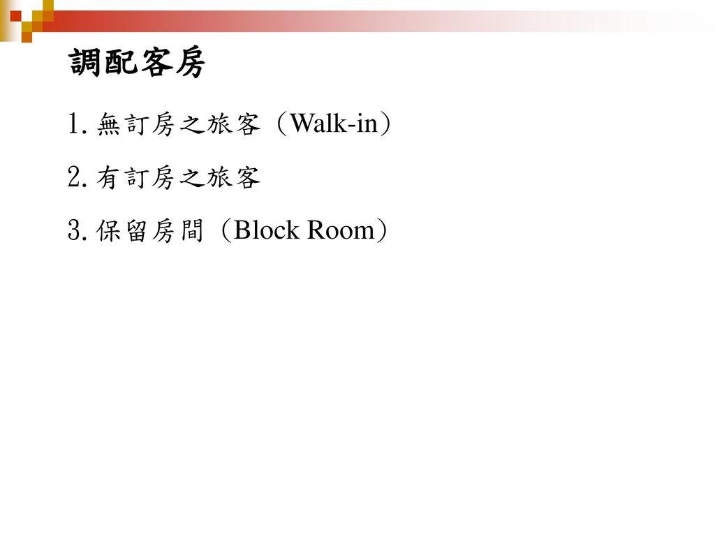 調配客房 1.無訂房之旅客 (Walk-in) 2.有訂房之旅客 3.保留房間 (Block Room)