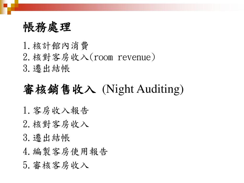 審核銷售收入 (Night Auditing)