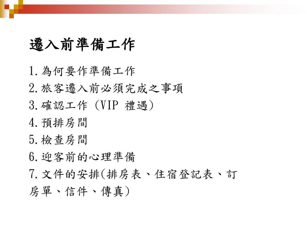 遷入前準備工作 1.為何要作準備工作 2.旅客遷入前必須完成之事項 3.確認工作 (VIP 禮遇) 4.預排房間 5.檢查房間