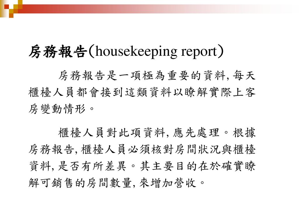 房務報告(housekeeping report)