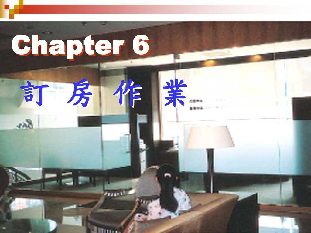 Chapter 6 訂 房 作 業