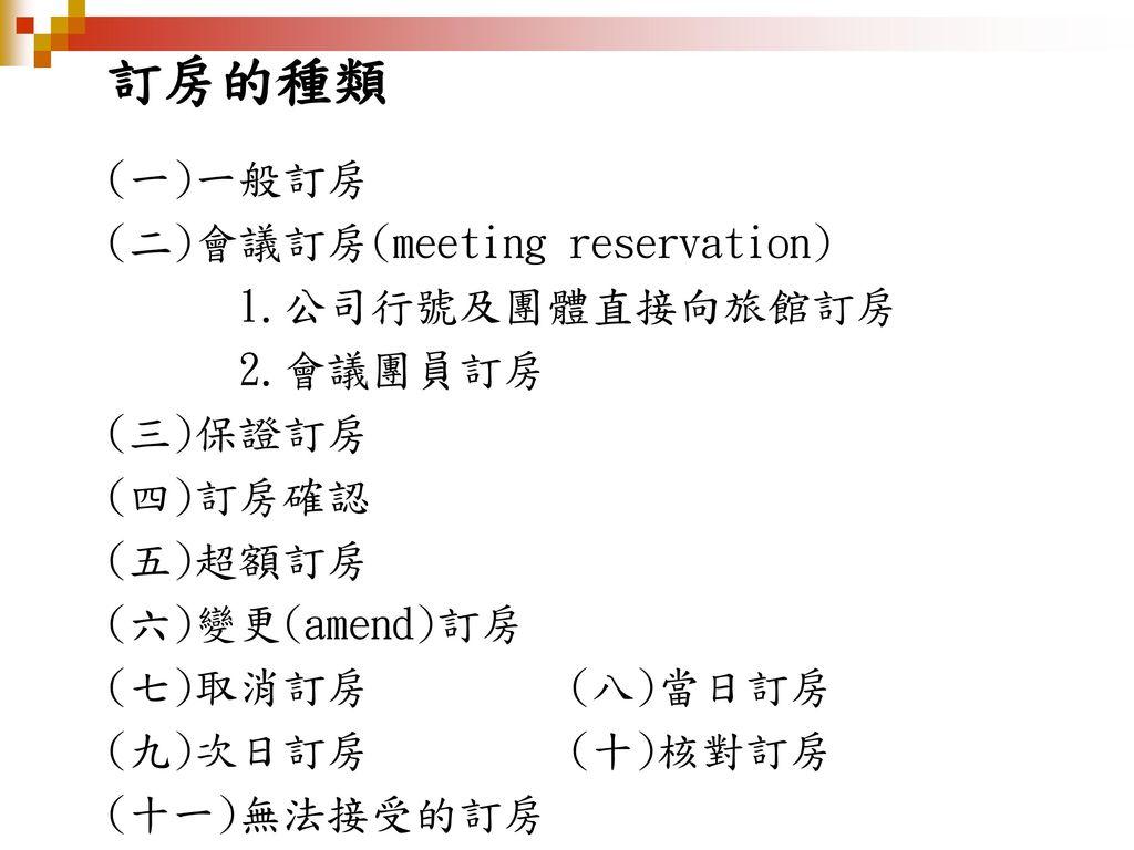 訂房的種類 (一)一般訂房 (二)會議訂房(meeting reservation) 1.公司行號及團體直接向旅館訂房 2.會議團員訂房