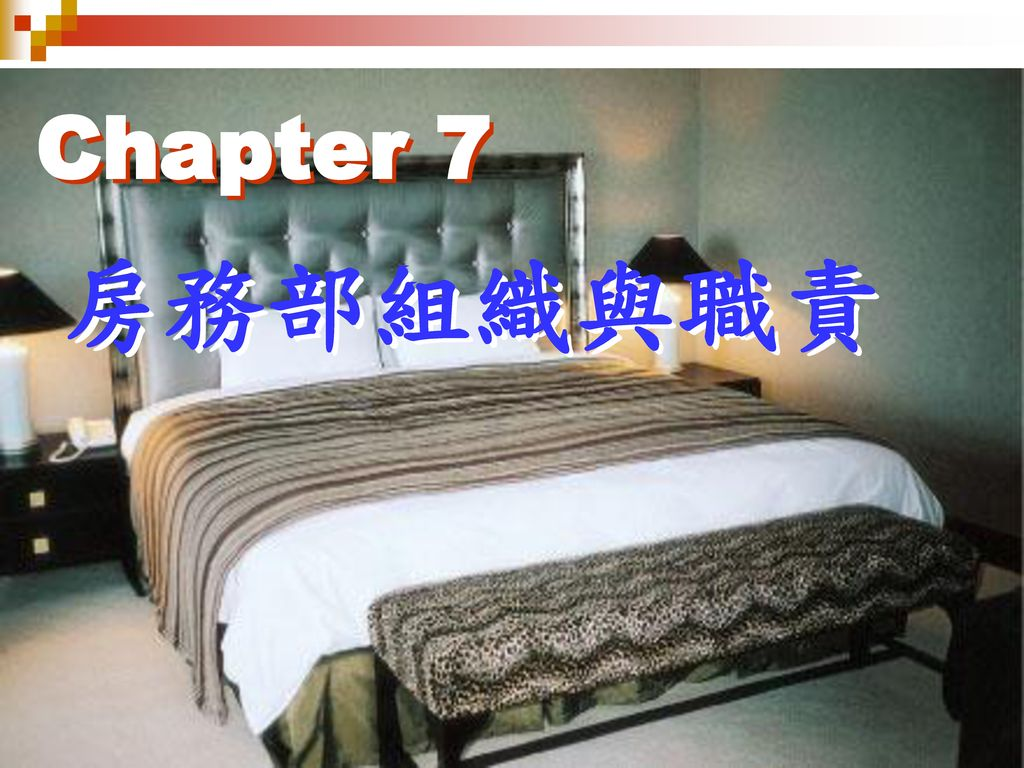 Chapter 7 房務部組織與職責