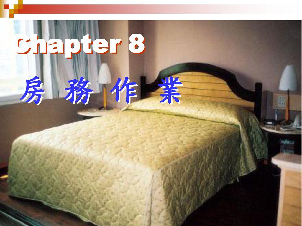 Chapter 8 房 務 作 業