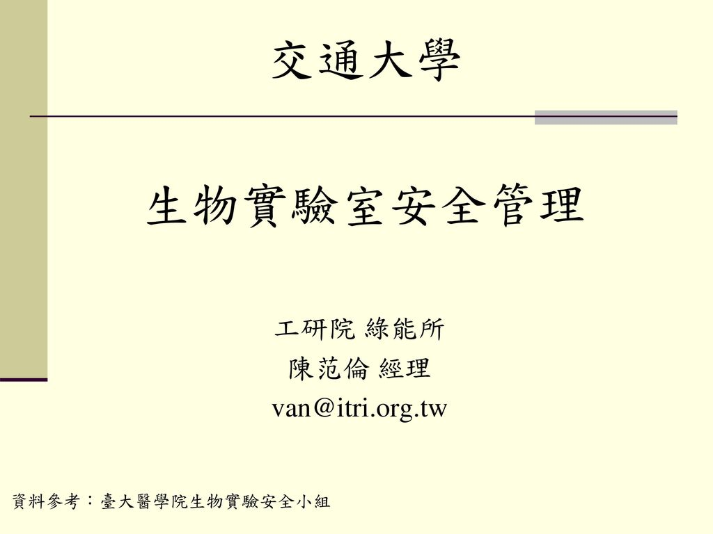 工研院 綠能所 陳范倫 經理 van@itri.org.tw