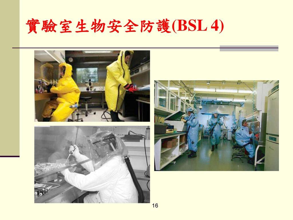 實驗室生物安全防護(BSL 4)