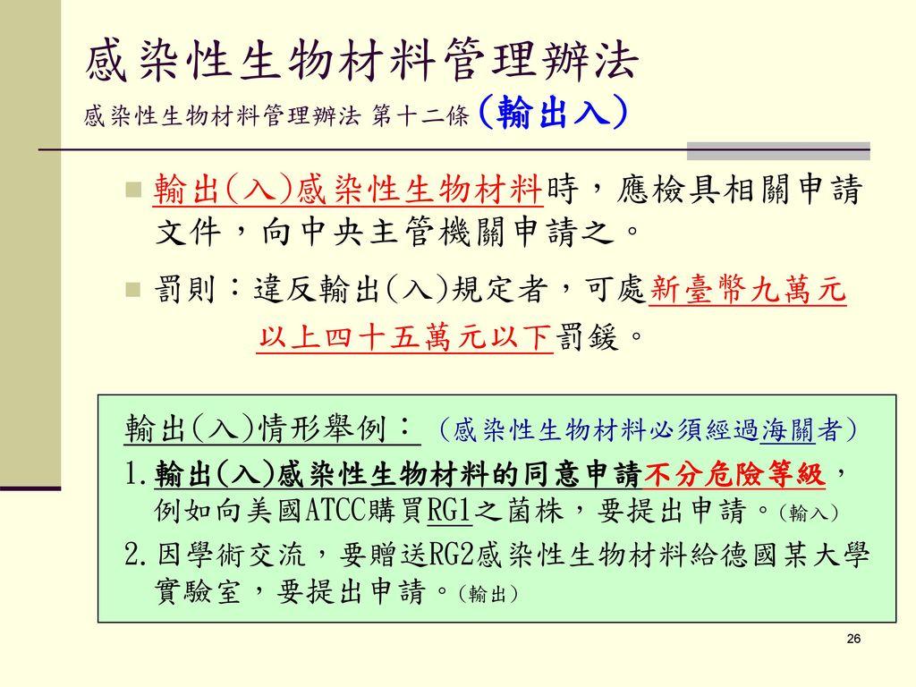 感染性生物材料管理辦法 感染性生物材料管理辦法 第十二條 (輸出入)