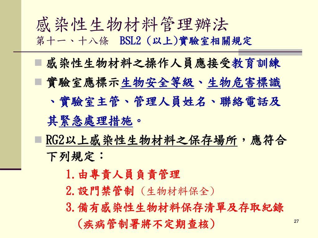 感染性生物材料管理辦法 第十一、十八條 BSL2 (以上)實驗室相關規定