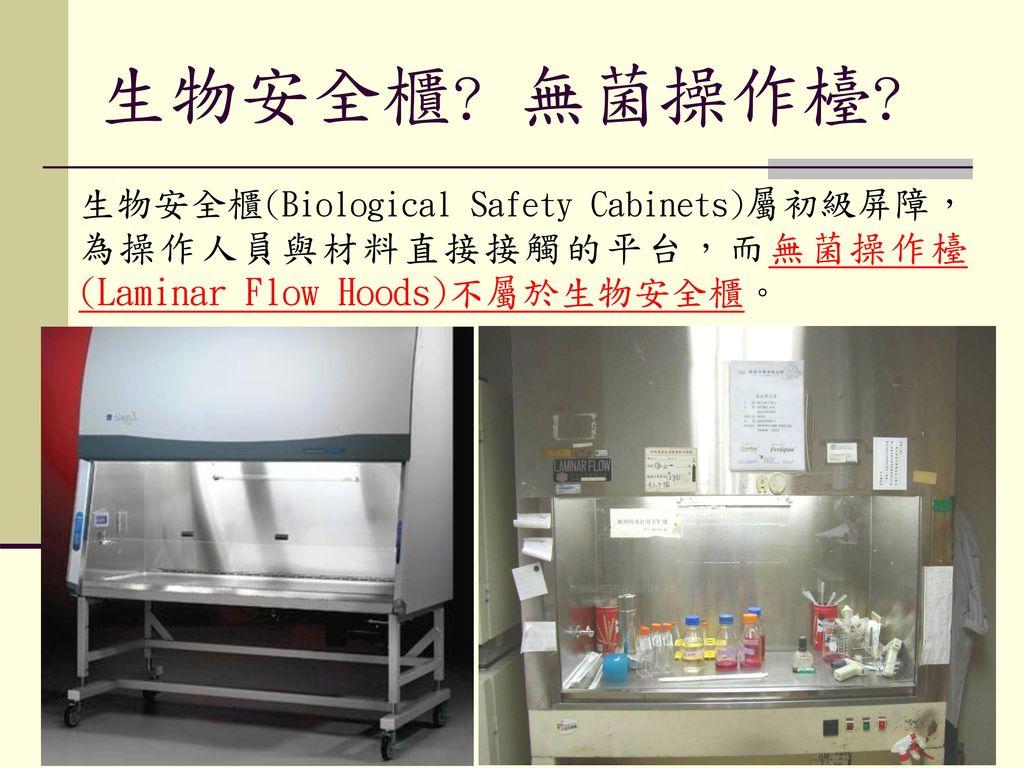 生物安全櫃 無菌操作檯 生物安全櫃(Biological Safety Cabinets)屬初級屏障,