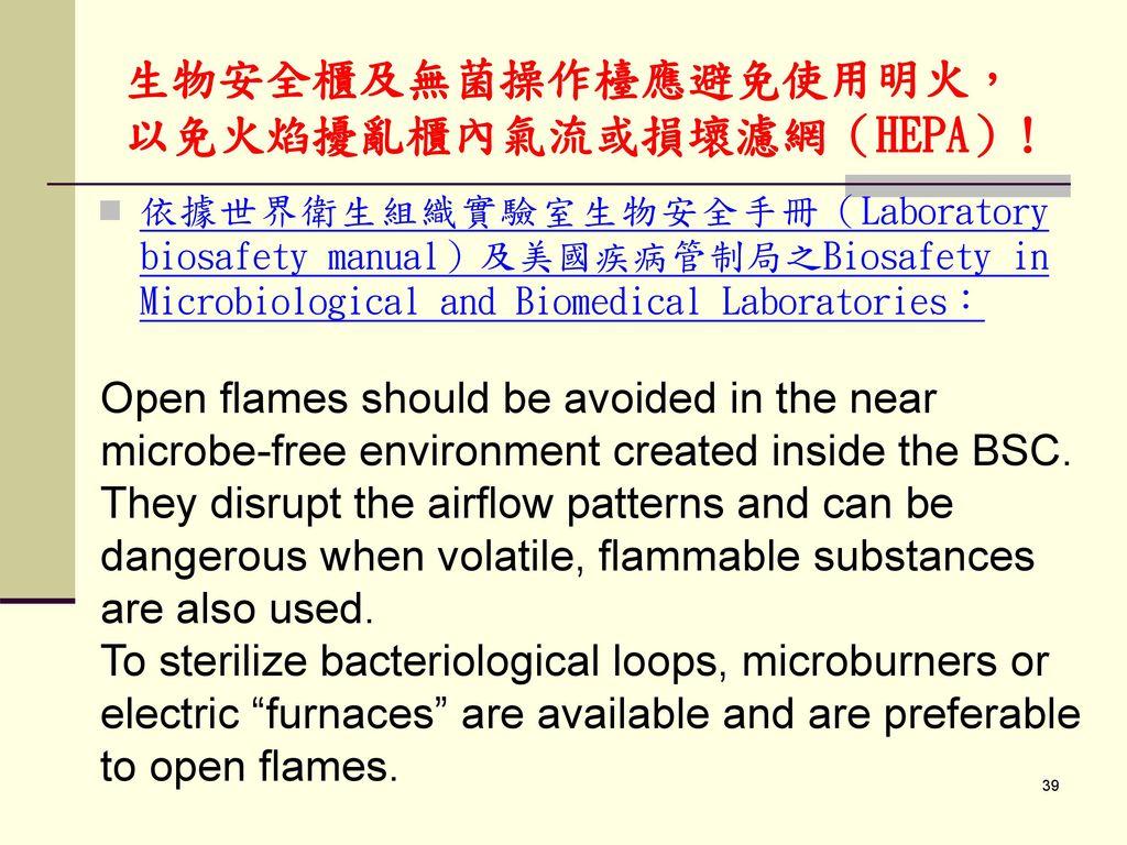 生物安全櫃及無菌操作檯應避免使用明火,以免火焰擾亂櫃內氣流或損壞濾網(HEPA)!