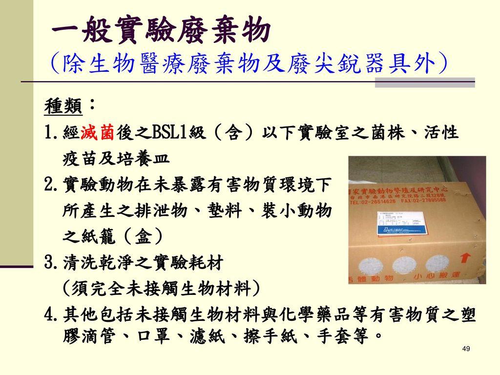 一般實驗廢棄物 (除生物醫療廢棄物及廢尖銳器具外)