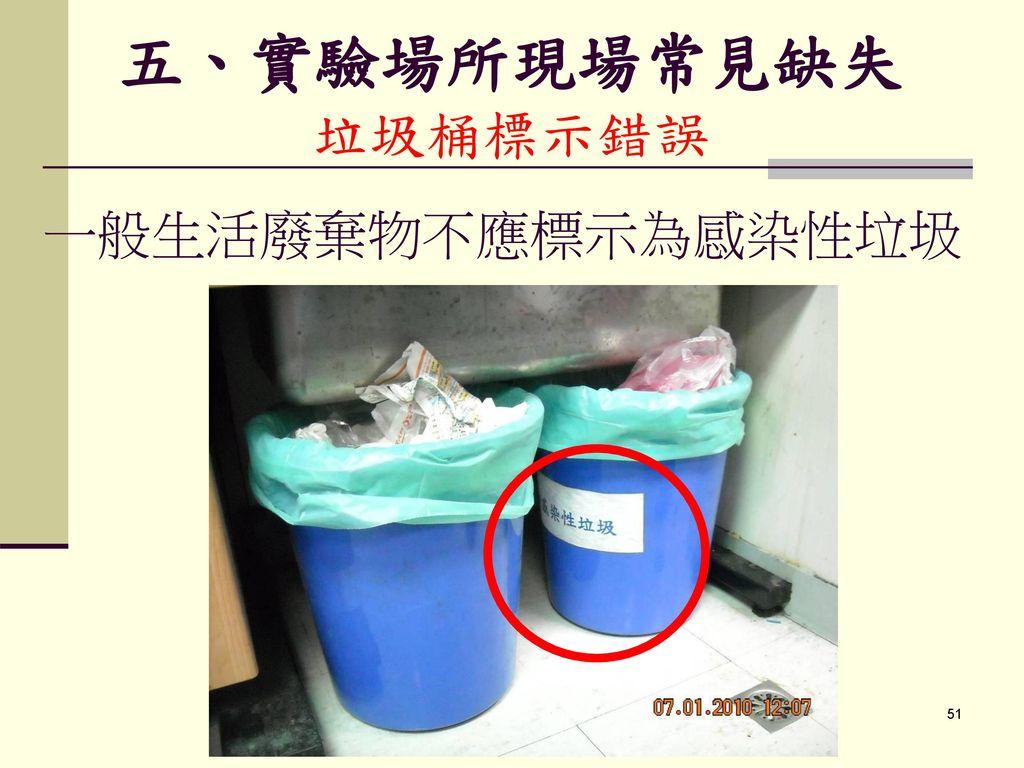 五、實驗場所現場常見缺失 垃圾桶標示錯誤 一般生活廢棄物不應標示為感染性垃圾