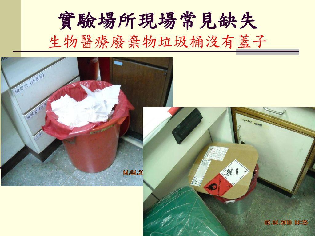 實驗場所現場常見缺失 生物醫療廢棄物垃圾桶沒有蓋子