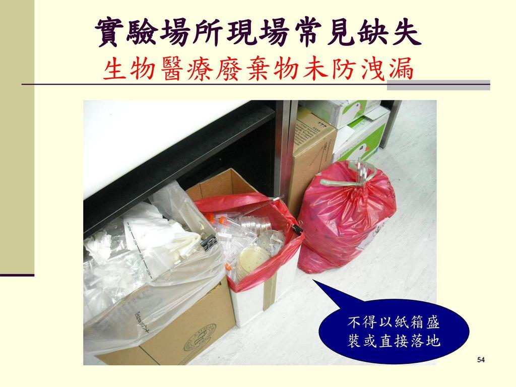 實驗場所現場常見缺失 生物醫療廢棄物未防洩漏