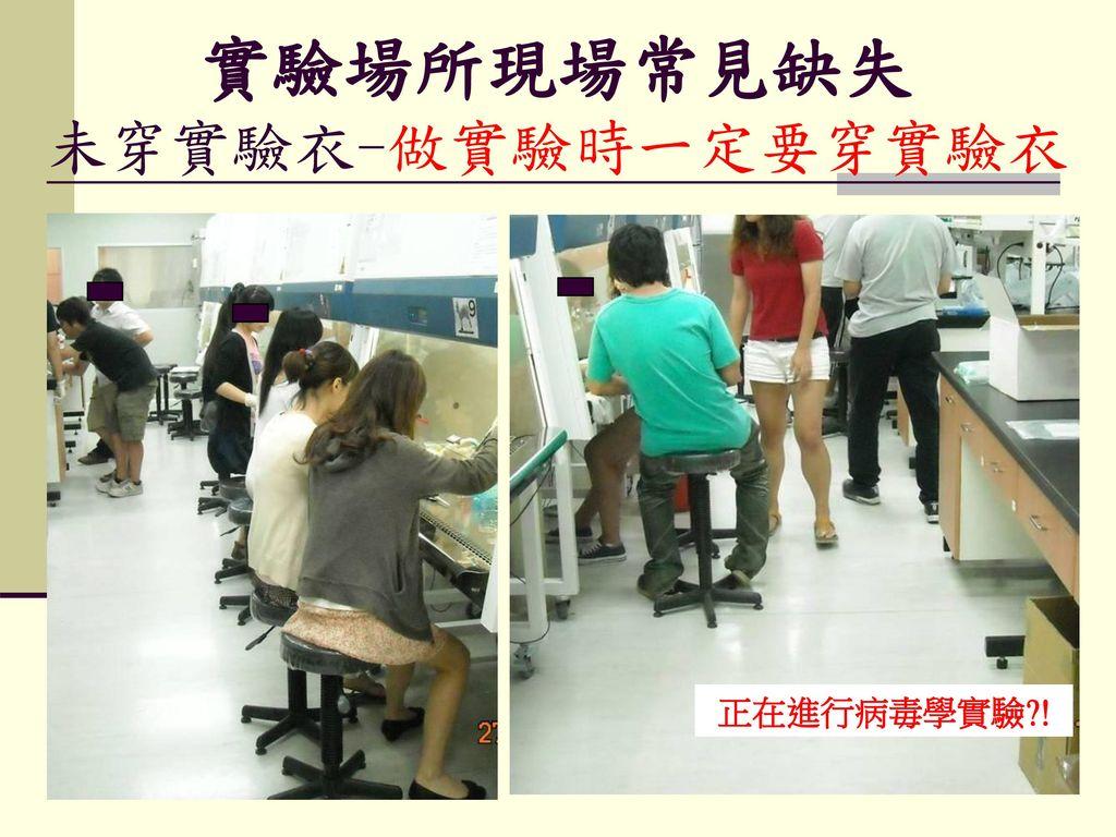 實驗場所現場常見缺失 未穿實驗衣-做實驗時一定要穿實驗衣