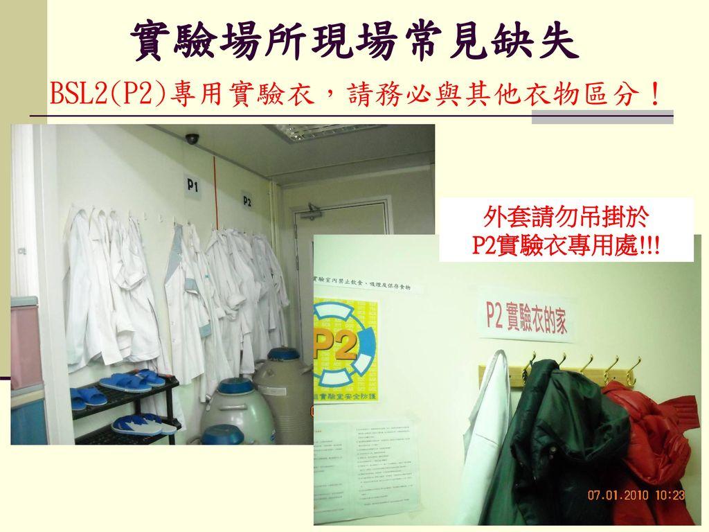 實驗場所現場常見缺失 BSL2(P2)專用實驗衣,請務必與其他衣物區分!