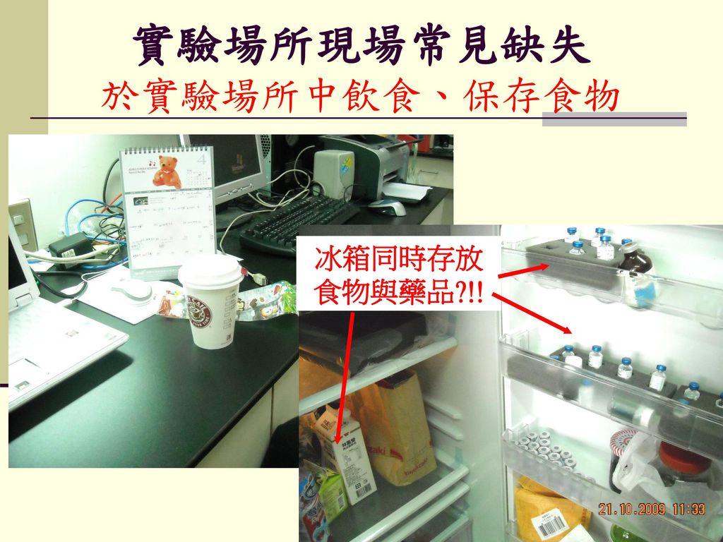 實驗場所現場常見缺失 於實驗場所中飲食、保存食物