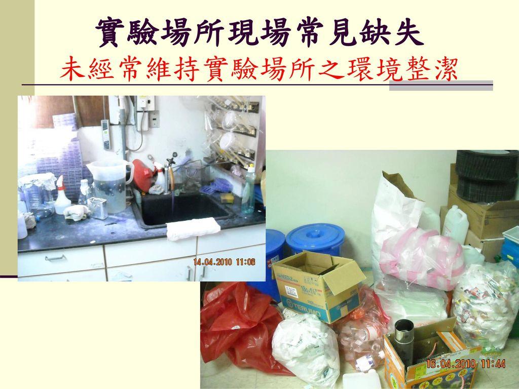 實驗場所現場常見缺失 未經常維持實驗場所之環境整潔