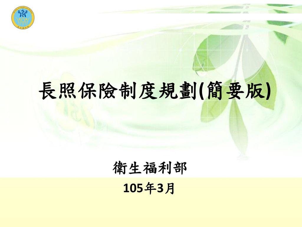 長照保險制度規劃(簡要版) 衛生福利部 105年3月