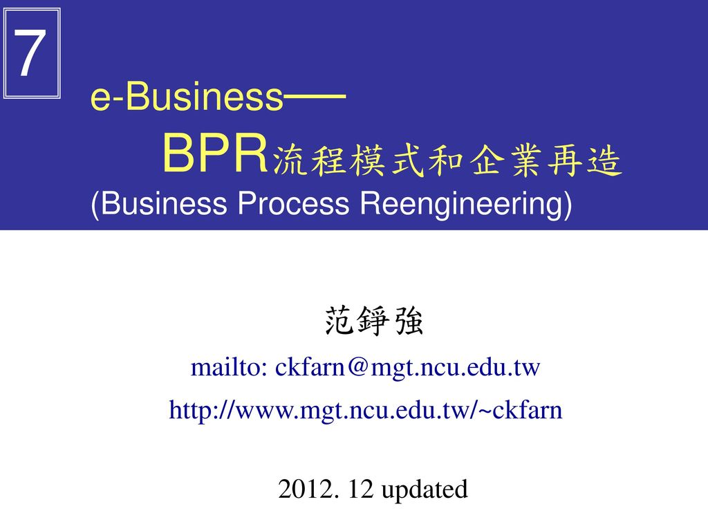 e-Business── BPR流程模式和企業再造 (Business Process Reengineering)